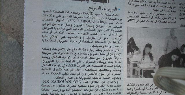 Naprawiając Kairouan