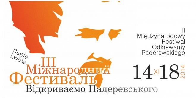 """III Międzynarodowy Festiwal """"Odkrywamy Paderewskiego"""" we Lwowie"""